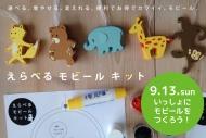 2015.09.13「オリジナルモビール」を作ろう!