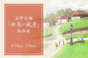 安野光雅「世界の風景」版画展 4/24(土)~5/9(日)