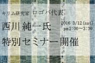 キリム研究家 ロゴバ代表 西川純一氏 特別セミナー開催