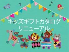 キッズギフトカタログリニューアル 5月14日発売