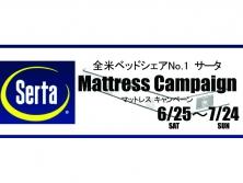 6/25~7/24 サータマットレスキャンペーン