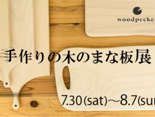 手作りの木のまな板展開催 7/30(土)~8/7(日)
