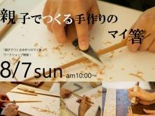 「親子でつくる手作りのマイ箸」ワークショップ開催。8/7(日)