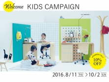 Welcome!キッズキャンペーン8月11日(木)〜10月2日(日)