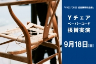 Yチェアペーパーコード張替実演 9月18日(日)