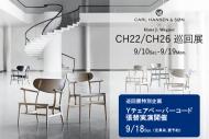CH22/CH26巡回展開催。9/10(土)~9/19(月)