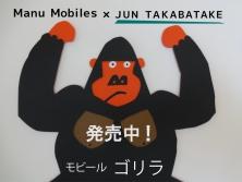 「モビールごりら」発売中!