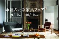 永遠の北欧家具フェア 9/10(土)~10/10(月)