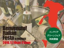 イタリアンフェスタ予告!!11月19日(土)~21日(月)