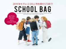 アクタススクールバッグ2019年モデル2月24日(土)予約受付スタート。