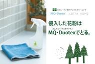 MQ・Duotexでできる!春の花粉クリーニングフェア3月12日(日)まで。