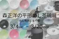 森正洋の平形めし茶碗展 3月4日(土)〜20日(月)開催