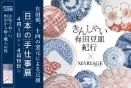 日本の手仕事展開催4月1日(土)〜18日(火)