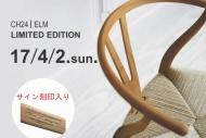 サイン入りエルム材製の限定Yチェア4月2日発売