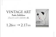 ヴィンテージアートポスター展開催。1月26日(土)〜2月17日(日)