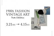 ヴィンテージアートポスター展。3月21日(水・祝)〜4月15日(日)