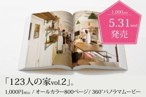 全800ぺージ「123人の家vol.2」好評販売中。