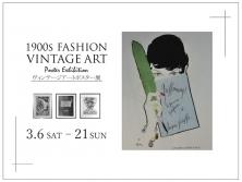 ヴィンテージアートポスター展開催。3月6日(土)〜3月21日(日)