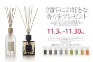 CULTIプレゼントキャンペーン11月3日(金)〜11月30日(木)