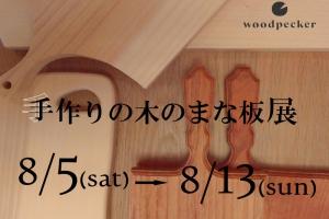 手作りの木のまな板展 8月5日(土)~13日(日)