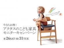 こども家具モニターキャンペーン開催中。