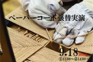 ペーパーコード張替実演 9/18(mon)