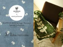 KLIPPAN×mina perhonen 2018春夏コレクション3月1日予約開始。