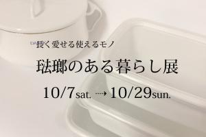 長く愛せる使えるモノ 琺瑯のある暮らし展 10/7(sat)-10/29(sun)