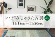 ハグみじゅうたん展開催 2017.11/18sat.-11/26sun.