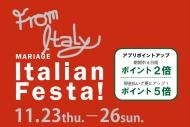 イタリアンフェスタのご報告 11月23日(木)〜26日(日)開催