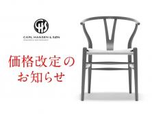 カールハンセン社製品価格改定のお知らせ