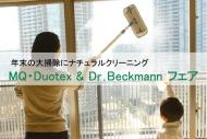 年末の大掃除に MQ・Duotex & Dr.Beckmann フェア12月8(金)~25(月)