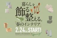 暮らしを飾る、整える。「春のインテリア」2月24日(土)スタート。