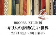 ROGOBA KILIM展 2月24日(土)〜3月11日(日)開催