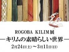 ROGOBA KILIM展 -キリムの素晴らしい世界- 2月24日(土)スタート