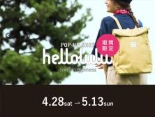 helloluluポップアップショップ4月28日(土)〜5月13日(日)