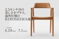 HIROSHIMAチェアの海外仕様が限定素材で登場。〜7月1日まで。