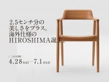 HIROSHIMAチェアの海外仕様が限定素材で登場。4月28日〜