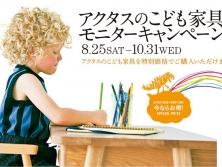 こども家具モニターキャンペーン8月25日(土)-10月30日(火)