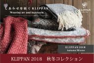 KLIPPAN 2018秋冬コレクション発売