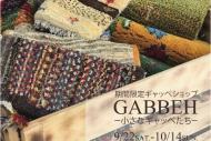 期間限定ショップ-小さなギャッベたち-9月22日(土)〜10月14日(日)