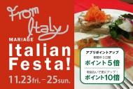 イタリアンフェスタ開催11月23日(祝)〜25(日)