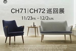 ミニベアチェア復刻。CH71/CH72巡回展 11/23(金)-12/2(日)