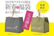 2019年アクタスの限定新春福袋1月3日(木)am10:00より販売