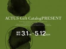ギフトカタログプレゼントキャンペーン3月1日(金)~5月12日(日)