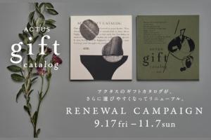 ギフトカタログキャンペーン9月17日(金)~11月7日(日)