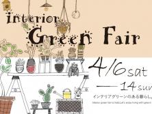 インテリアグリーンフェア開催。4月6日(土)~14日(日)