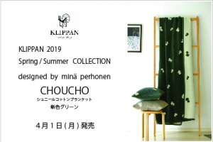 KLIPPANコットンブランケット ミナペルホネン「CHOUCHO」新色発売