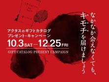 ギフトカタログプレゼントキャンペーン10月3日(土)~12月25日(金)