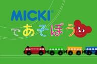 MICKIミッキイの汽車セットであそぼう。7月20日(土)〜8月4日(日)
